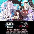 『アズールレーン』×『ゴシックは魔法乙女』コラボ11月19日(月)から開始!艦船(KAN-SEN)たちが『ごまおつ』の世界に登場!!