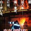 『ソウルイーター』の大久保篤が描く灼熱のダークバトルファンタジー『炎炎ノ消防隊』TVアニメ化決定!
