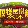 オンラインRPG『黒い砂漠』 巨大モンスター「タルガルゴ」を調理せよ! 「収穫感謝祭イベント」開催中