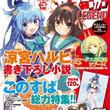 異例の売れ行き! ライトノベル雑誌『ザ・スニーカーLEGEND』が重版決定!
