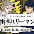 舞台「雷神とリーマン」が12月に浅草で再演、大村役は星乃勇太に