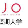 (株)ムーミン物語と学校法人川口学園 埼玉女子短期大学 連携協力に関する基本協定の締結について