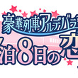 人気声優下野紘さん演じる音声ドラマ『豪華列車アルデバラン~7泊8日の恋人~』11月17日(土)より配信決定!