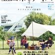 愛知県豊田市のライフスタイル誌 「豊田市デイズ」誕生