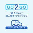 IDOM、個人間カーシェアサービス「GO2GO(ゴーツーゴー)」2019年4月サービス開始