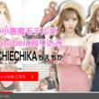 ちえちかの動画が100万再生を突破致しました!
