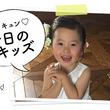 【今日のキッズ】華憐(かれん)ちゃん・4歳