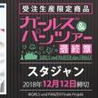 『ガールズ&パンツァー 最終章』より大洗女子学園をイメージしたアメカジ風のスタジャンが登場!!