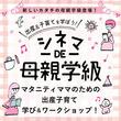 マタニティ・ママ向けメディア運営のニコワークスが、日本初、映画館での母親学級を開催!