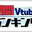 VTuberたちのポケモン新作実況もランクイン! 週間VTuberランキングをお届け【11月19日号】