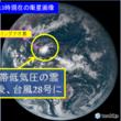 南に台風のたまご、熱帯低気圧 28号に?