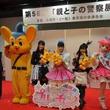 「親と子の警察展」にプリ☆チャンアイドルが登場! 「キラッとプリ☆チャン」ネットルール安全教室のステージをレポート