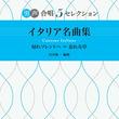 男声合唱向けコンサート・レパートリー曲集が、新シリーズで登場!