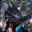 """""""ワンピース×ホラー""""が楽しそう!「難破船からの訪問者~蘇りしミイラの呪い~」東京ワンピースタワーで開催"""
