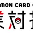 史上初の企業対抗戦!大人だけのポケモンカード大会 ~12/16(日)「ポケモンカードゲーム企業対抗戦」開催 エントリー開始~ ポケモンカードで戦う前に、ビジネスカードを交換!