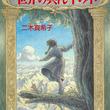スタジオジブリなどで活躍、アニメーター・二木真希子による絵物語の愛蔵版