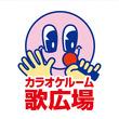 【カラオケルーム歌広場】11/22(木)午前11時『金町北口駅前店』新規オープン!