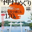 年末年始に最適!日本の神社ガイドの決定版「一生に一度は参拝したい 全国の神社めぐり」が11月22日に全国のコンビニエンスストアを中心に発売!