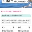 「鎌倉市 くらしの手続きガイド」試験運用版を公開