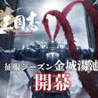 超大規模三国志戦略RPG『大三国志』、新たな征服シーズン「金城湯池」が始動!