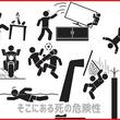 「あなたが死ぬ確率」スポーツ・交通・生活習慣など、日常の活動で死ぬ確率をまとめたイラスト図(アメリカ)