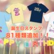 オリジナルTシャツ作成TMIX、デザインに使える誕生日のスタンプ81種追加!誕生日のエピソードは?誕生日に関するアンケートを公開