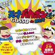 GOSSO×天才バカボン コラボ商品『天才バカボンGOSSO de綱引き』 11月22日(木)発売開始!!