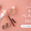 コスメメディアFAVOR 2018年下半期ベストコスメを発表!