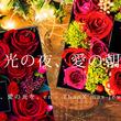 """""""プレゼントした瞬間の鮮度×一生残るカタチ""""を1つにした 贅沢クリスマスギフト 真紅の薔薇がジュエリーを一層引き立てる  12月5日までの期間限定で販売"""