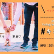 11月22日は「ペットたちに感謝する日」「#キミも家族」インスタグラムキャンペーンを開始!
