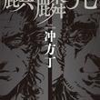『天地明察』の冲方丁、5年ぶりの歴史長編『麒麟児』が12月21日発売!カバーデザイン&ポスタービジュアルも完成!