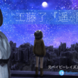 元ベイビーレイズJAPAN渡邊璃生が「工藤了(くどうりょう)」名義でチャット小説家デビュー!