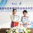 中国最大手オンライン旅行会社Ctrip、横浜市との連携協定を締結 横浜市が海外旅行会社と観光振興に関する協定を締結するのは今回が初