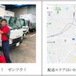 福島県いわき市泉町にいわき営業所を開設  -食の安全と安心をお届けするエリアが広がりました-