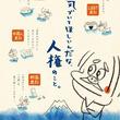【静岡県】「人権週間」プロモーションを実施