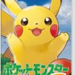 シリーズ最新作『ポケットモンスター Let's Go! ピカチュウ』『ポケットモンスター Let's Go! イーブイ』Nintendo Switchソフトとして、発売初週の世界最高販売本数を更新!