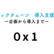 ブロックチェーン技術開発会社のOnplanetz、エンタープライズ向けPoCサービス「0x1・0x1 for free」開始(PoC一部無料*)