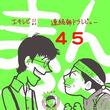 「まんぷく」45話。鈴よりタカちゃん?高齢者を大切に