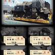 東武「SL復元機搬入記念乗車券」発売 C11形蒸気機関車の搬入・搬出、経歴などを台紙に