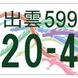 やはりきた日本神話!島根県「出雲ナンバー」の図柄デザインはヤマタノオロチ!