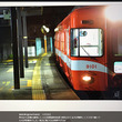 岳南電車にオレンジ色の新型9000形はしる Twitter投稿続々【動画/画像】