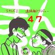 「まんぷく」47話。福子男子出産、名前は「源」平賀源内と源義経のいいとこ取り