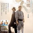 大河ドラマ「西郷どん」が「今日から俺は!!」の視聴率と2.2ポイント差だった43話