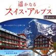 <特別企画>遥かなるスイス・アルプス 氷河特急「エクセレンスクラス」利用コースを発売