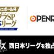 ゲーム動画配信プラットフォーム「OPENREC.tv」にて「スマッシュボール杯 スマブラSP 西日本リーグ」放送決定!
