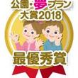 公園・夢プラン大賞2018結果発表