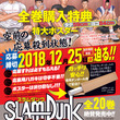 「SLAM DUNK」新装再編版、花道たち描いた全巻購入特典のポスター絵柄公開