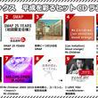 「楽天ブックス」、「平成を彩るヒットCDランキング」を発表
