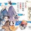 「あかねや八雲」の森野きこり、江戸妖怪ファンタジーをコミカライズ連載