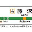 「駅ナンバリング」東海道線の藤沢~熱海間と伊東線に拡大 JR東日本